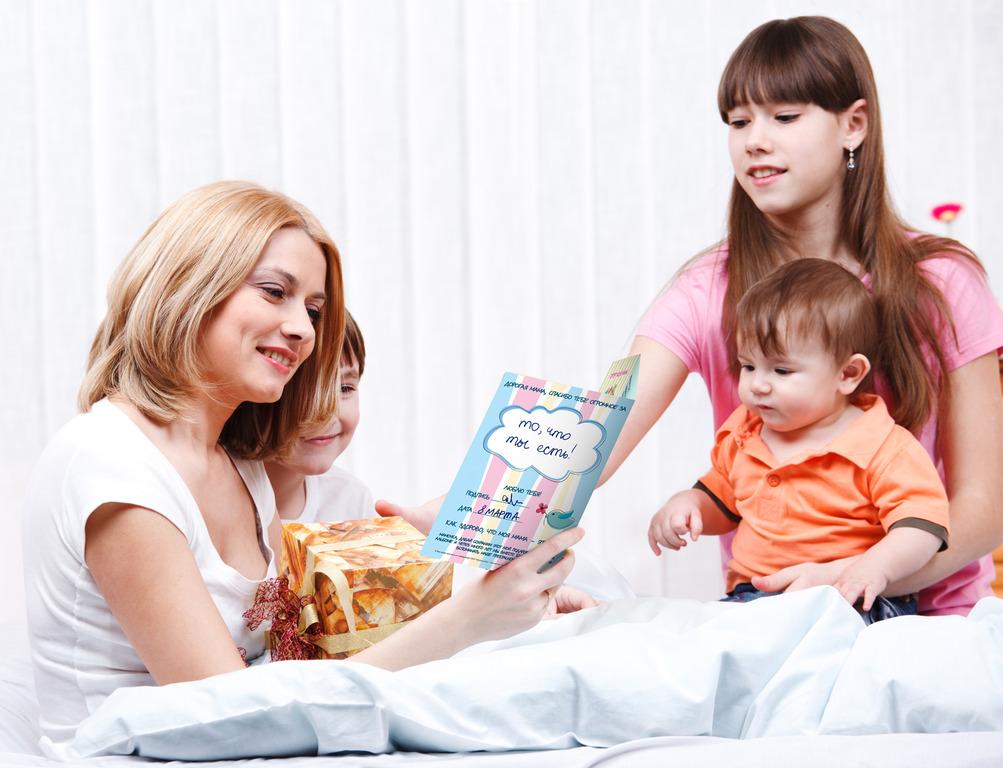 Лучшие подарки для мамы от детей 540